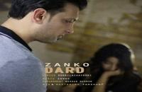 آهنگ درد از زانکو(پاپ)