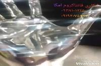دستگاه آبکاری فانتاکروم_محلول۰۹۳۶۲۴۲۰۸۵۸