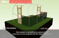 آموزش طراحی گلخانه مدرن
