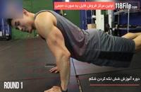 ساده ترین حرکات ورزشی برای شش تکه کردن شکم