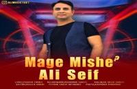 Ali Seif Mage Mishe