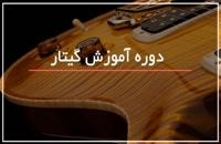 آموزش گیتار-نحوه ی اجرای گذار ها