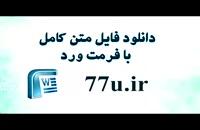 دانلود پایان نامه در مورد  سیاست جنایی تقنینی جمهوری اسلامی ایران در قبال حبس زدایی