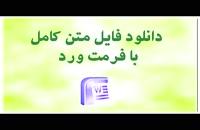 پایان نامه - ارزیابی مالی شرکت های پذیرفته شده در بورس اوراق بهادار تهران...