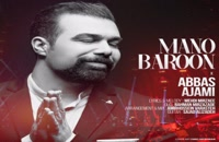 دانلود آهنگ جدید و زیبای عباس عجمی با نام منو بارون