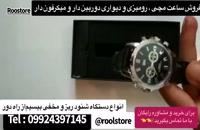 ساعت مچی دوربین دار 09924397145- دوربین مخفی