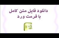 پایان نامه حقوق - بیع الکترونیکی در نظام حقوقی ایران...