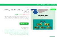 دانلود رایگان کتاب مدیریت تولید بابک کاظمی دانشگاه پیام نور pdf