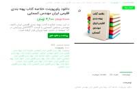 دانلود رایگان خلاصه کتاب پهنه بندی اقلیمی ایران مهندس کسمایی ptt
