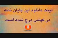 پایان نامه  بررسی تطبیقی مسئولیت کیفری اطفال در ایران و اردن
