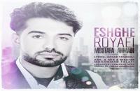 موزیک زیبای عشق رویایی از مصطفی احمدی