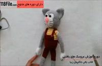 آموزش 20 نوع عروسک بافتنی آویز با قلاب