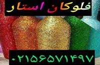 ساخت مخمل پاش وارانتی دار وگارانتی دار 02156571497