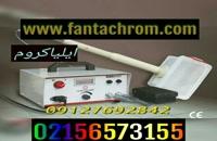 + دستگاه مخمل پاش با قدرت پاشش بالا 09356458299