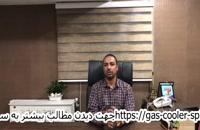 فروش انواع کولرگازی اسپلیت های سامسونگ در شیراز