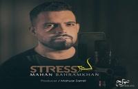 دانلود آهنگ جدید و زیبای ماهان بهرام خان با نام استرس