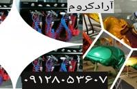 تولید دستگاه استیل پاش 02156571305//