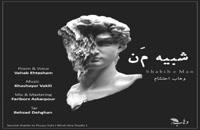موزیک زیبای شبیه من از وهاب احتشام