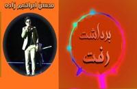 """ترانهٔ """"برداشت رفت"""" _ محسن ابراهیم زاده"""