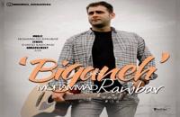 آهنگ بیگانه از محمد رنجبر(پاپ)