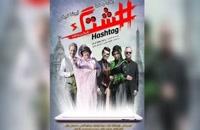دانلود فیلم هشتگ (بهاره رهنما) (نیوشا ضیغمی) با لینک مستقیم و کیفیت Full HD