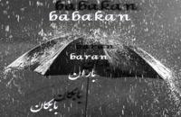 موزیک زیبای باران از بابکان