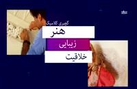 آموزش گچبری در تبریز