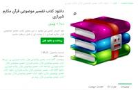 دانلود کتاب تفسیر موضوعی قرآن مکارم شیرازیpdf