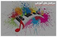 آموزش گام به گام تئوری موسیقی