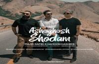 دانلود آهنگ مجید رفیعی عاشقش شدم (به همراه هامون هاشمی) (Majid Rafiei Asheghesh Shodam)
