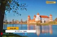 مینسک پایتخت بلاروس وشهری با ساختمان های باستانی - بوکینگ پرشیا bookingpersia