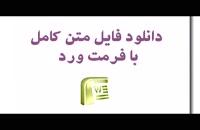 پایان نامه تاثیر توانمند سازی روانشناختی کارکنان بر یادگیری سازمانی در دانشگاه آزاد اسلامی کاشان...