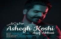 موزیک زیبای عاشق کشی از عارف عباسی