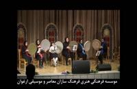 گروه دف نوازان-فرهنگ سازان معاصر-کنسرت98 نجف اباد