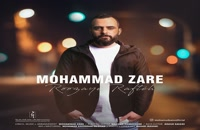 موزیک زیبای روزای رفته از محمد زارع (I)