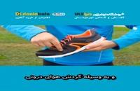 بهترین و محکمترین کفش پیاده روی برند دکتلون decathlon