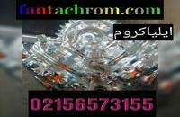 *دستگاه مخمل پاش ساخت روز 02156571305