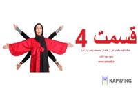 خرید قانونی سریال ایرانی سال های دور از خانه+قسمت چهارم