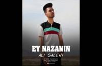 دانلود آهنگ ای نازنین از علی صالحی + متن آهنگ