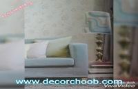 کاغذ دیواری شیک و لاکچری برای زیبا پسندان