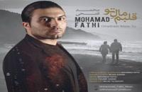 محمد فتحی آهنگ قلبم مال تو