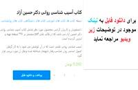 کتاب آسیب شناسی روانی دکتر حسین آزاد http://bit.ly/2W4twpQ