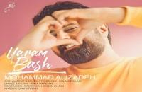 آهنگ محمد علیزاده بنام یارم باش