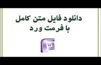 دانلود پایان نامه - آموزه مهدویت در احیاء هویت اسلامی...