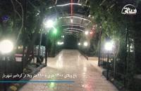 فروش باغ ویلای ۱۴۰۰ متری در بلوار امام حسین ( کردامیر )