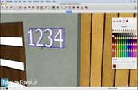دانلود آموزش متن سه بعدی اسکچاپ SketchUp 3D text