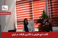کاشت ابرو طبیعی با بالاترین ظرافت در ایران | کلینیک هلیا | 02122819418