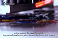 مستند صنعتی گروه تولیدی هیوا