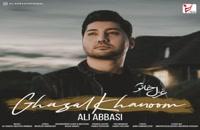 آهنگ علی عباسی (1) بنام غزل خانوم