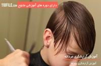 آموزش گام به گام آرایشگری مردانه - www.118file.com